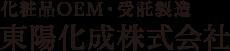 化粧品OEM・受託製造 東陽化成株式会社